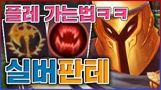 실버에서 플레티넘 가는법ㅋㅋㅋ게임 다 터트려버렸습니다ㅋㅋㅋㅋ★실딱 3단계★ 미드 판테온