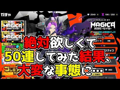 【マジカミ】Magica2020 Evo セイラ追加記念、絶対に欲しくてなけなしのダイヤ全て使って50連回して見た結果、大変な事態になってしまった【ガチャ動画】