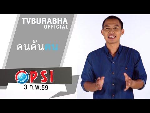 ทีวีบูรพา ย้อนหลังช่อง PSI : (Rerun) รายการคนค้นฅน | 3 ก.พ.59