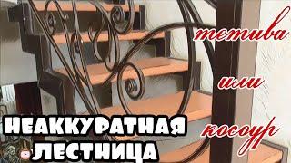 видео Что лучше: тетива или косоур для лестницы