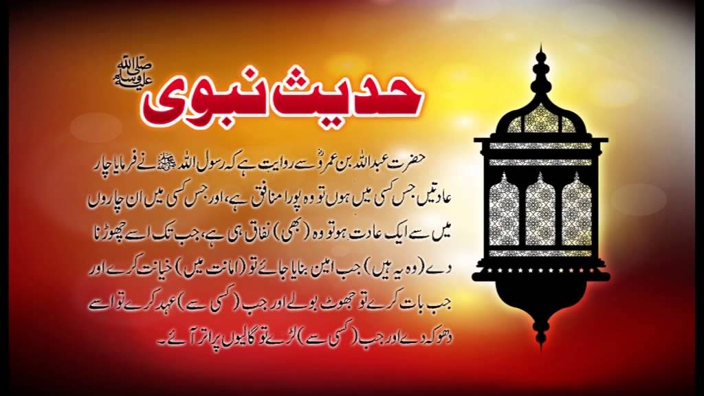 Amanat Main Khayanat | Hadees With Urdu Translation | Hadees Of The Day |  Thar Production