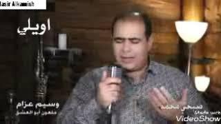 وسيم عزام //ملعون ابو العشق\\مع صبحي محمد