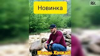 """Новинка_2019""  поет Шамиль Ханакаев"