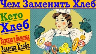 постер к видео Чем заменить Хлеб? Кето Хлеб - Самый Вкусный и Полезный Хлеб в Мире !