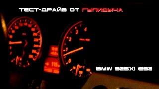 Тест-драйв от Гулидыча | BMW 325xi E92