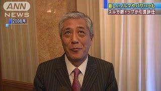 スルガ銀行会長ら辞任 不正融資問題などで引責(18/09/08)
