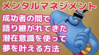 メンタルマネジメント(潜在意識に住まうジーニーちゃんを味方につけよう!) thumbnail