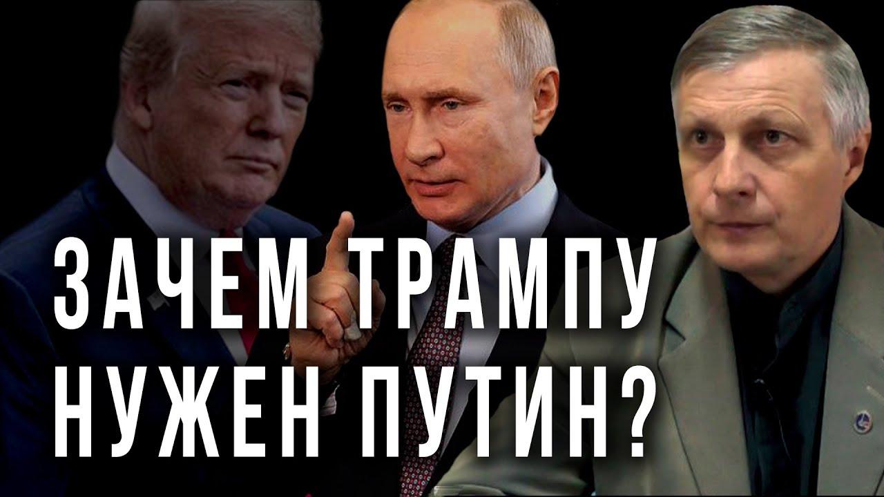 Зачем Трампу нужен Путин? Валерий Пякин