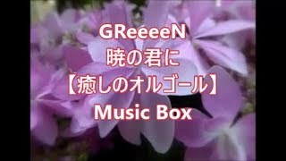 GReeeeN 暁の君に  【オルゴール】  Music Box