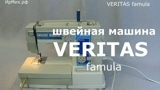 швейная машина, оверлок Veritas Victoria обзор