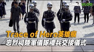 【Trace of Hero 英雄痕】忠烈祠陸軍儀隊禮兵交接儀式 Martyrs' Shrine Guard Mounting - Army Honor Guards【玲玲微電影 SmileVlog】