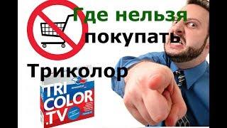 Не берите Триколор не у дилера. Где купить Триколор ТВ?