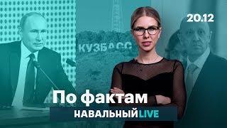 🔥 Пресс-конференция Путина. Заявление в СК на Пригожина. Губернатор наградил жену