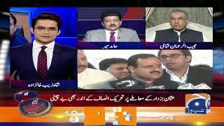 Aaj Shahzeb Khanzada Kay Sath   11th September 2019
