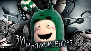 Чуддики Зи Малефисента Смешные мультики для детей