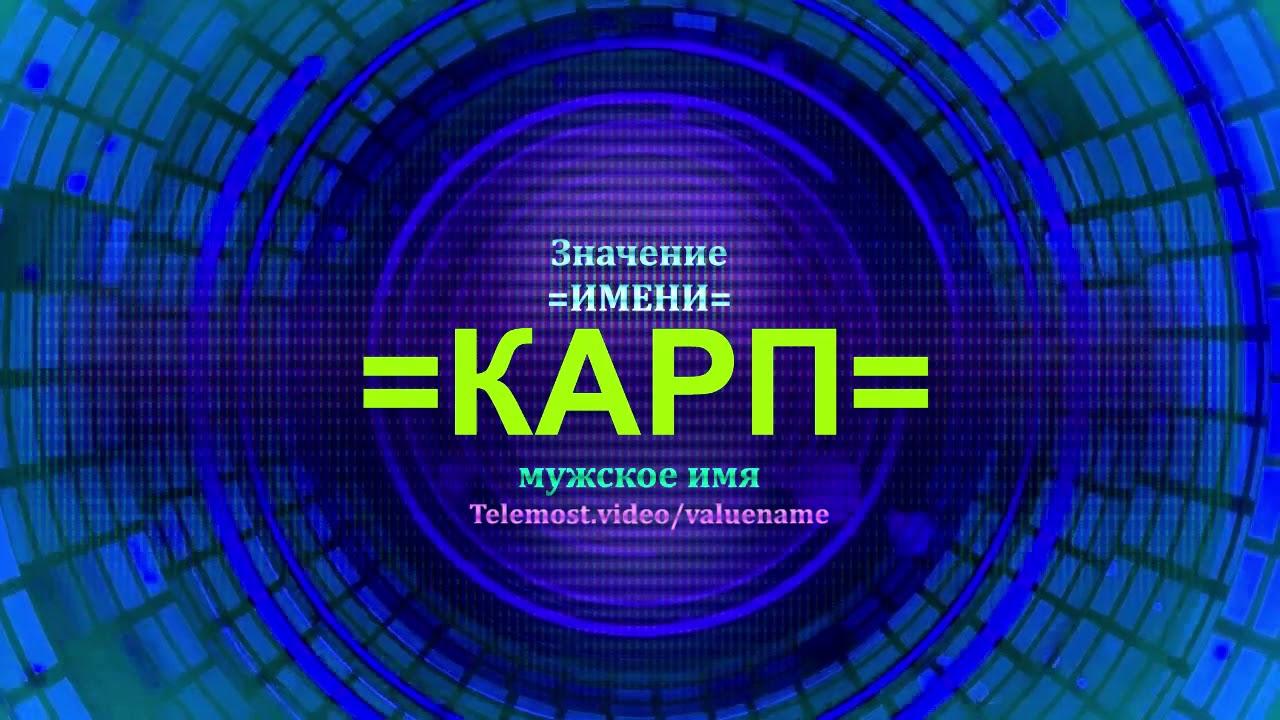 Значение имени Карп