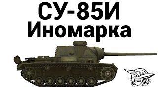 СУ-85И - Иномарка