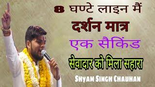 Shyam Singh Chauhan - बाबा का मात्र एक सैकिंड - का दर्शन - हमे क्या दे जाता है