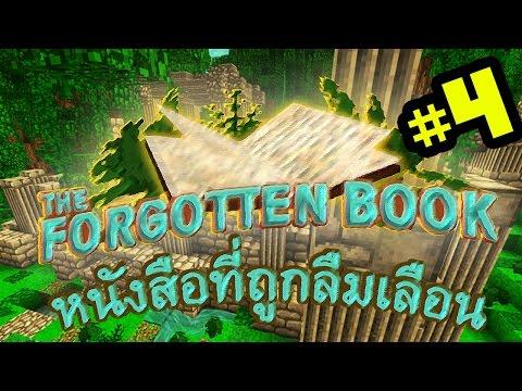 Tackle⁴⁸²⁶ Minecraft หนังสือที่ถูกลืม #4 - น้ำมันไม่เดิน