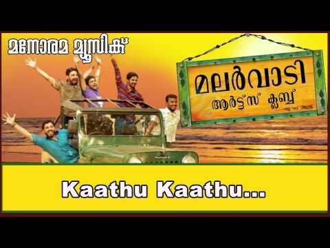 Kaathu kaathu | Malarvaadi Arts Club