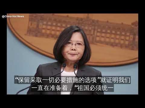 """""""台独""""遭当头棒击,""""武统""""台湾准备已完成?国台办回答很明白"""