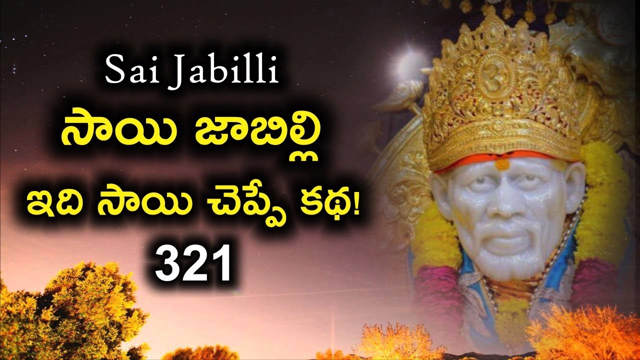 Sai Jabilli 321 II Shiridi Saibaba Stories II Sai Jabilli