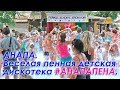 Анапа Веселимся на пенной детской дискотеке АНАПАПЕНА Отдых в Анапе mp3