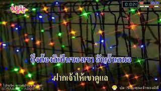 เพลงฮักเจ้าจนตาย - โตโน่ feat. เพชร สหรัตน์ - COVER KARAOKE