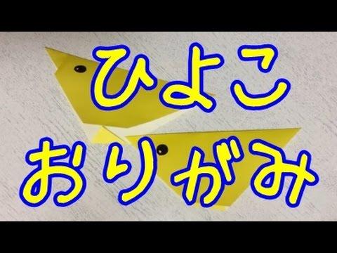簡単 折り紙 折り紙 ひよこ 折り方 : youtube.com