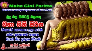 මහා ගිනි පිරිත 21 වරක් දේශිතයි Maha Gini Paritta 21 Times