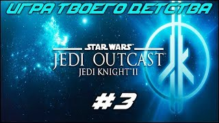 В ПОГОНЕ ЗА ДЕСАННОМ! | STAR WARS JEDI OUTCAST | #starwars #боевик #stream