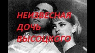 Неизвестная любовь Высоцкого.