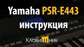 Синтезатор Yamaha PSR E443. Інструкція та огляд. Повна версія.