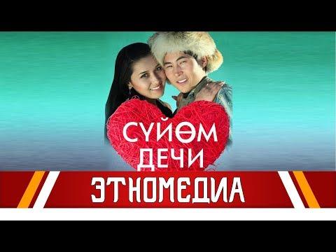 СҮЙӨМ ДЕЧИ | 2013 | Режиссер - Алмаз Жангазиев