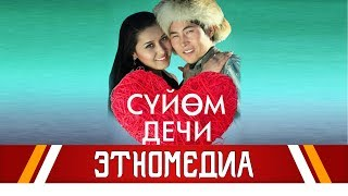 СҮЙӨМ ДЕЧИ | Кыргызча Кино - 2013 | Режиссер - Алмаз Жангазиев