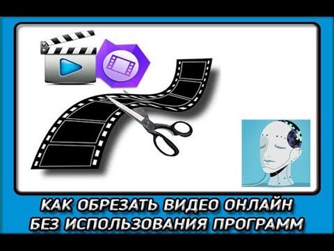 Как обрезать видео онлайн. Нарезка видео 2019