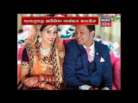 Wedding Gift Blast in Balangir: 'Killer' parcel was sent from Raipur, probe intensifies