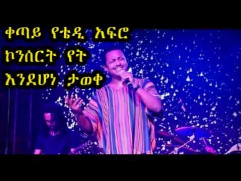Ethiopia:ቀጣይ የቴዲ አፍሮ ኮንሰርት የት እንደሆነ ታወቀ(Tedy Afros Next Concert Is Now Offical)