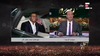 عمرو اديب لـ محمد رمضان: فينك يا محمد أوعى عيلة النمر تقف قدام العربية .