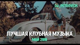 Лучшая Клубная Музыка - Май 2018