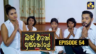Bus Eke Iskole Episode 54 ll බස් එකේ ඉස්කෝලේ  ll 08th April 2021 Thumbnail