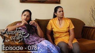 Konkala Dhoni | Episode 78 - (2018-02-13) | ITN Thumbnail