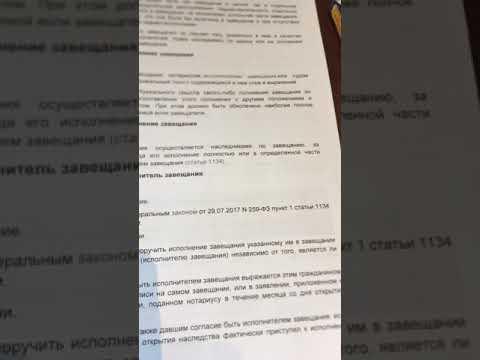 Статья 1134 ГК РФ Исполнитель завещания