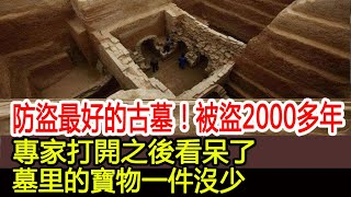 防盜最好的古墓!被盜2000多年!專家打開之後看呆了,墓里的寶物一件沒少︱古墓︱考古︱盜墓︱出土︱文物︱寶藏#古今奇聞