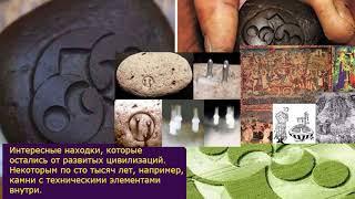 Древние технологии. Инопланетяне - это древние Боги. Церковь и НЛО. Православие и НЛО.