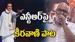 M. m. Keeravani TV Filmi Başlat | Balakrishna | İzin | bu Sr için Şarkı söylemek