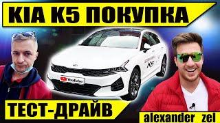 KIA K5 2021 - Тест-драйв у дилера   Покупка без ДОПов КИА К5