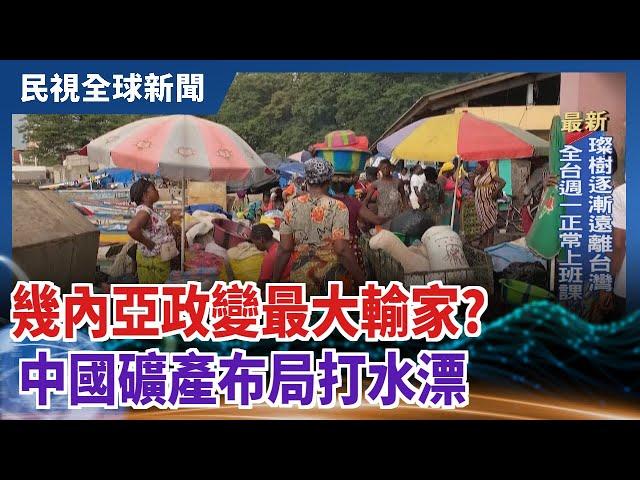 【民視全球新聞】幾內亞政變最大輸家? 中國礦產布局打水漂 2021.09.12