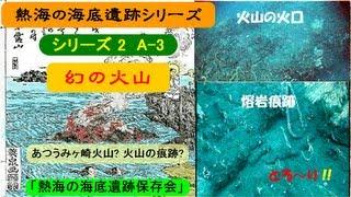 鎌倉中期(北条時頼の時代)に海底に沈んだと思われる「あつうみケ崎」な...