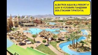Египет 2020 Albatros Aqua Blu Resort 4 Обзор и концепция отеля Египет Шарм Эль Шейх